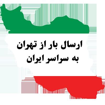 ارسال بار از تهران به شهرستان