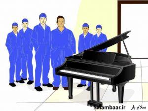 حمل تخصصی پیانو در تهران