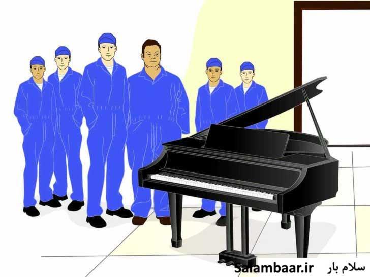 مسیر حمل پیانو رویال