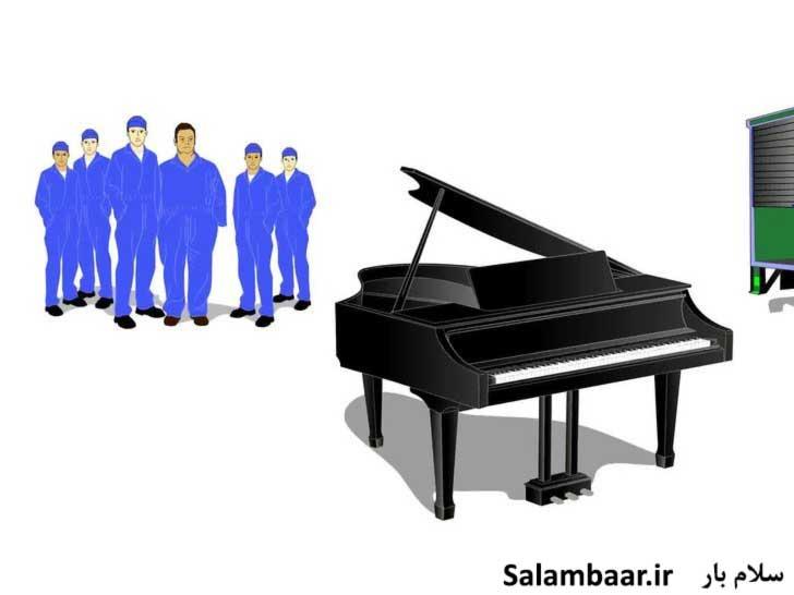 نیرو متخصص حمل پیانو