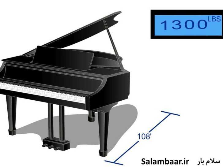 حمل پیانو رویال