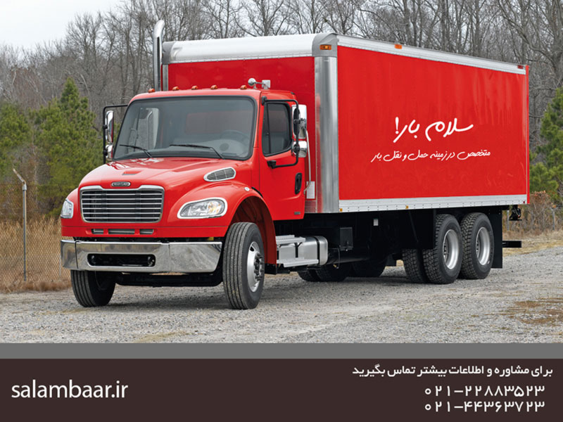 باربری غرب تهران (سلام بار)